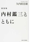 内村鑑三とともに 新装版
