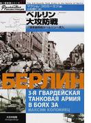 ベルリン大攻防戦 ソ連軍最精鋭がベルリンへ突入 (独ソ戦車戦シリーズ)
