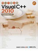 作って覚えるVisual C++ 2010 Express入門