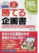 勝てる企画書PowerPoint/Word/Excel 2010/2007 (ビジネスのコツパソコンのワザ)