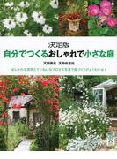 自分でつくるおしゃれで小さな庭 決定版 おしゃれな実例とていねいなプロセス写真で庭づくりがよくわかる! (今日から使えるシリーズ gardening)(今日から使えるシリーズ(実用))