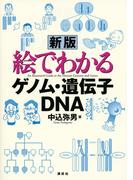 絵でわかるゲノム・遺伝子・DNA 新版