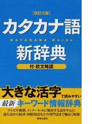 カタカナ語新辞典 改訂3版
