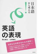 日本語から考える!英語の表現