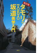 タモリのTOKYO坂道美学入門 新訂版