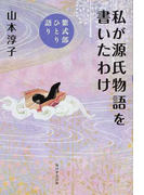 私が源氏物語を書いたわけ 紫式部ひとり語り