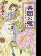 楽園の蓮 はじまりを歌う少女 (カドカワ銀のさじシリーズ)