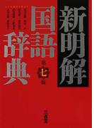 新明解国語辞典 第7版