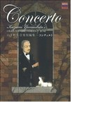 山下和美音楽短編集-コンチェルト (モーニングKC)