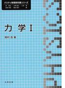 力学 1 (パリティ物理教科書シリーズ)