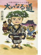 大いなる道 (仏教の世界をひらく物語)