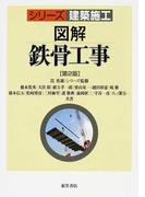 図解鉄骨工事 第2版 (シリーズ建築施工)