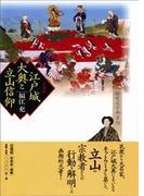 江戸城大奥と立山信仰