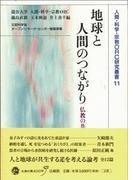 地球と人間のつながり 仏教の共生観 (人間・科学・宗教ORC研究叢書)