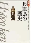 兵庫県の歴史 第2版 (県史)
