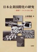 日本企業国際化の研究 基礎データにみる光と陰