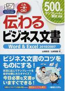 伝わるビジネス文書Word & Excel 2010/2007 (ビジネスのコツパソコンのワザ)