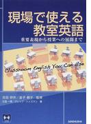 現場で使える教室英語 重要表現から授業への展開まで