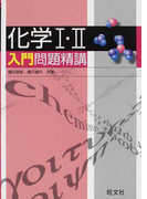 化学Ⅰ・Ⅱ入門問題精講