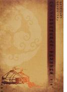 内モンゴル西部地域民間土地・寺院関係資料集 影印 第1集