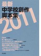 最新中学校創作脚本集 2011