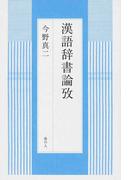 漢語辞書論攷
