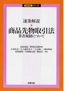 逐条解説・商品先物取引法 業者規制について (逐条解説シリーズ)