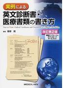 実例による英文診断書・医療書類の書き方 書類テンプレートのダウンロードサービス付き 改訂第2版