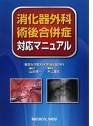消化器外科術後合併症対応マニュアル