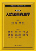 天然医薬資源学 第5版