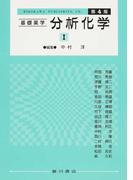 基礎薬学分析化学 第4版 1
