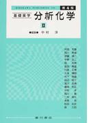 基礎薬学分析化学 第4版 2