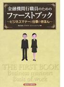 金融機関行職員のためのファーストブック ビジネスマナーと仕事のきほん