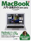 MacBook入門・活用ガイド 2011−2012 (MacFan BOOKS)