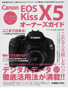 Canon EOS Kiss X5オーナーズガイド 最新機能を使った撮影方法からデジタルデータの編集までを完全理解するための本