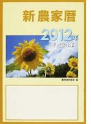 新農家暦 平成24年