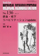 MEDICAL REHABILITATION Monthly Book No.136(2011.9) 摂食・嚥下リハビリテーションupdate