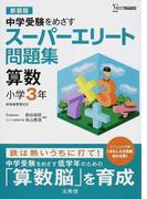 スーパーエリート問題集算数小学3年 中学受験をめざす 新装版 (シグマベスト)