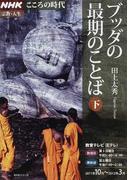 ブッダの最期のことば 下 (NHKシリーズ NHKこころの時代〜宗教・人生〜)