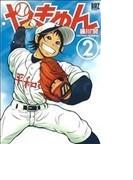 やきゅん(バーズコミックス) 2巻セット(バーズコミックス)