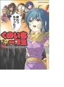 くのいち一年生(ACTION COMICS) 2巻セット(アクションコミックス)