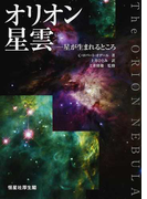 オリオン星雲 星が生まれるところ