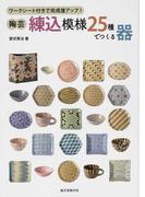 陶芸・練込模様25種でつくる器 ワークシート付きで完成度アップ!