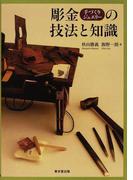 彫金〈手づくりジュエリー〉の技法と知識