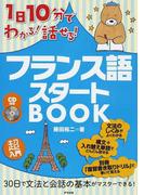 1日10分でわかる!話せる!フランス語スタートBOOK