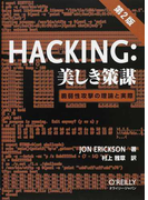 HACKING:美しき策謀 脆弱性攻撃の理論と実際 第2版