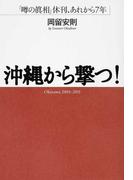 沖縄から撃つ! 「噂の眞相」休刊、あれから7年 Okinawa 2004−2011