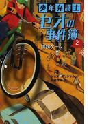 少年弁護士セオの事件簿 2 誘拐ゲーム