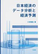 日本経済のデータ分析と経済予測