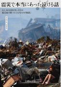 震災で本当にあった泣ける話 3.11、あの日何があったのか被災地で聞いた「ひとりひとりの物語」 (文庫ぎんが堂)(文庫ぎんが堂)